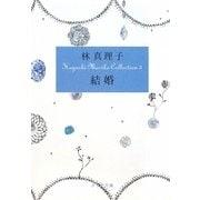 結婚―Hayashi Mariko Collection〈3〉(ポプラ文庫) [文庫]