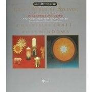 クリスマスクラフト&ローズ・ウインドウ(シュタイナー教育クラフトワールド〈Vol.7〉) [単行本]