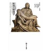 彫刻の解剖学―ドナテッロからカノーヴァへ(イメージの探検学〈1〉) [単行本]