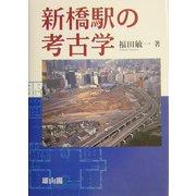 新橋駅の考古学 [単行本]