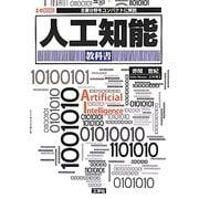 人工知能教科書(I・O BOOKS) [単行本]