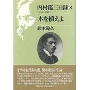 木を植えよ(内村鑑三日録〈8 1908~1912〉) [単行本]
