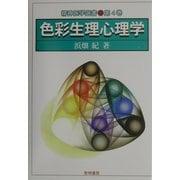 色彩生理心理学(精神医学選書〈4〉) [全集叢書]