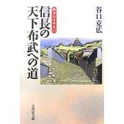 信長の天下布武への道(戦争の日本史〈13〉) [全集叢書]