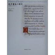 西洋書体の歴史―古典時代からルネサンスへ [単行本]