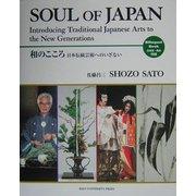 和のこころ―日本伝統芸術へのいざない [単行本]