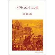 パリ・コンミュン史 新装版(教養選書 3) [全集叢書]