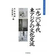 一九二〇年代東アジアの文化交流(大手前大学比較文化研究叢書)