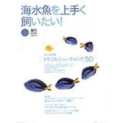 海水魚を上手く飼いたい!-海水魚トラブルシューティング50(エイムック 910 エイ海水魚ムック 2) [ムックその他]
