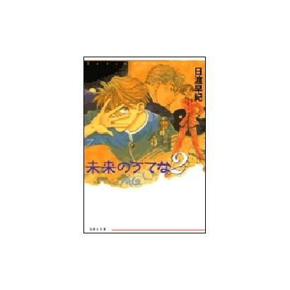 未来のうてな 第2巻(白泉社文庫 ひ 2-14) [文庫]