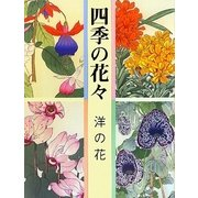 四季の花々―洋の花 [単行本]