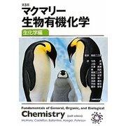 マクマリー生物有機化学 生化学編 第3版 [単行本]
