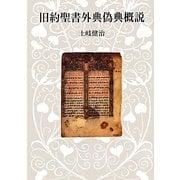 旧約聖書外典偽典概説 [単行本]