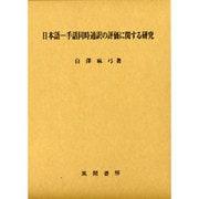 日本語-手話同時通訳の評価に関する研究 [単行本]