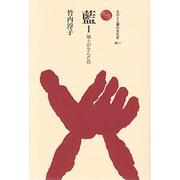 藍―風土が生んだ色(ものと人間の文化史〈65〉) [全集叢書]