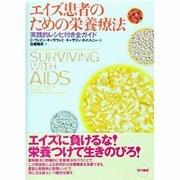 エイズ患者のための栄養療法―実践的レシピ付き全ガイド [単行本]