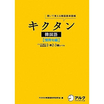 キクタン韓国語 慣用句編―聞いて覚える韓国語単語帳 [単行本]