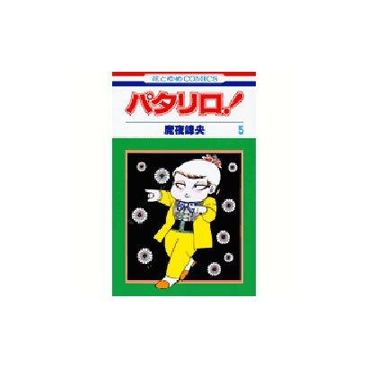 パタリロ 5(花とゆめCOMICS) [コミック]