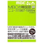 MBCの韓国語ニュース 1987-1999年 [単行本]