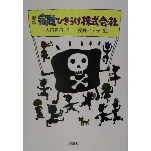 新版 宿題ひきうけ株式会社(新・名作の愛蔵版) [全集叢書]