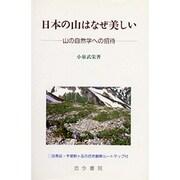 日本の山はなぜ美しい―山の自然学への招待 [単行本]