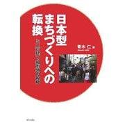 日本型まちづくりへの転換―ミニ戸建て・細街路の復権 [単行本]