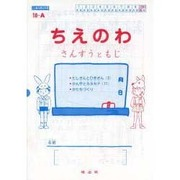 ちえのわ 10-A [絵本]