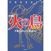 小説 火の鳥―ヤマト編 [単行本]