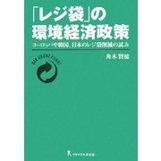 「レジ袋」の環境経済政策―ヨーロッパや韓国、日本のレジ袋削減の試み [単行本]