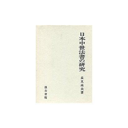 日本中世法書の研究 [単行本]