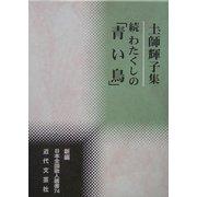 続 わたくしの「青い鳥」―土師輝子集(新編日本全国歌人叢書) [単行本]