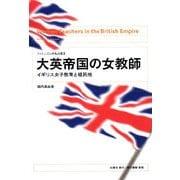 大英帝国の女教師―イギリス女子教育と植民地(フェミニズム的転回叢書) [単行本]