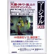 マージナル vol.3-漂泊・闇・周辺をめぐる