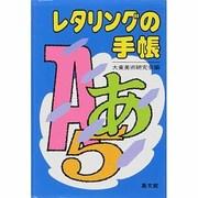 レタリングの手帳 [事典辞典]