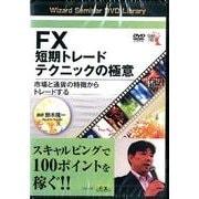 FX短期トレードテクニックの極意[DVD]-市場と通貨の特徴からトレードする