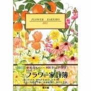 34 フラワー家計簿B5 2012 [単行本]