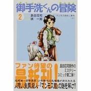 御手洗くんの冒険 2 [コミック]