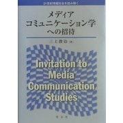 メディアコミュニケーション学への招待 [単行本]