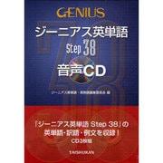ジーニアス英単語Step38音声CD