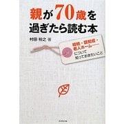 親が70歳を過ぎたら読む本―相続・認知症・老人ホーム…について知っておきたいこと [単行本]
