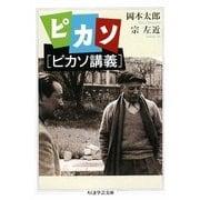 ピカソ「ピカソ講義」(ちくま学芸文庫) [文庫]