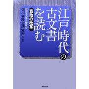 江戸時代の古文書を読む―寛政の改革 [単行本]