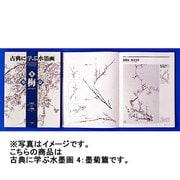 古典に学ぶ水墨画〈4〉墨菊篇 [全集叢書]