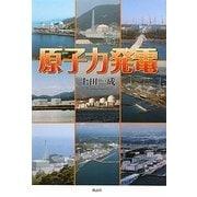 原子力発電 [単行本]