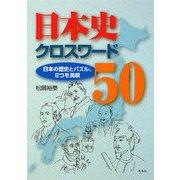 日本史クロスワード50―日本の歴史とパズル、2つを満喫 [単行本]