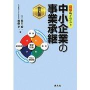 中小企業の事業承継―図解&イラスト 四訂版 [単行本]