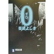 0(ゼロ)(祥伝社文庫) [文庫]