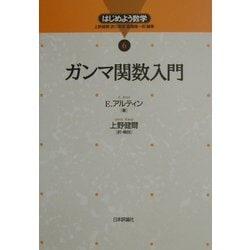 ヨドバシ.com - ガンマ関数入門(...