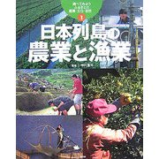 調べてみよう ふるさとの産業・文化・自然〈1〉日本列島の農業と漁業 [全集叢書]