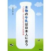 本物の牛乳は日本人に合う―ノンホモ・パスチュアライズド牛乳の話(ルーラルブックス) [単行本]